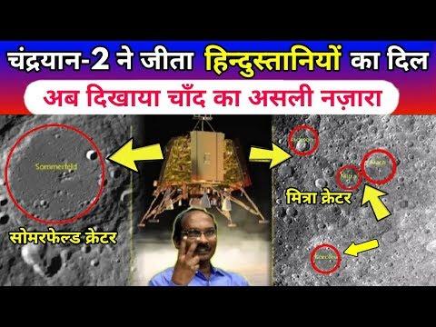 चंद्रयान-2 ने जीता सबका दिल,दिखाया चाँद का ऐसा नजारा|Chandrayaan 2 send moon photos|ISRO