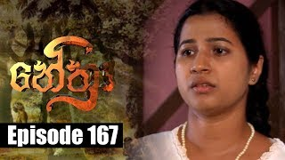 Nethra - නේත්‍රා Episode 167 | 09 - 11 - 2018 | SIYATHA TV Thumbnail