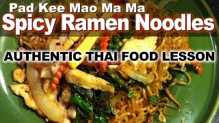 Authentic Thai Recipe For Pad Kee Mao Mama | ผัดขี้เมา | How To Make Thai Drunken Noodles