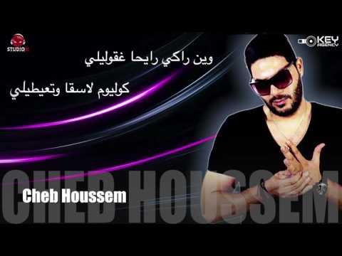 Ucef Ft Keystar feat Cheb Houssem & Moon - wine raki rayha (Llil.G Remix)