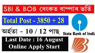 #Jobnews - 125 | 4000 Clerk, Officer, Circle Officer Recruitment | SBI & BOB Recruitment 2020