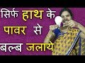 Jadu Sikhe in Hindi | Magic Tricks For Kids |  Magic | Learn Simple Magic Tricks |