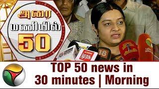 Top 50 News in 30 Minutes | Morning | 16-09-2017 Puthiya Thalaimurai TV News