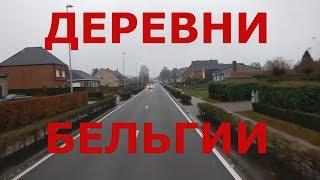 Как живут люди в деревнях Бельгии. Бельгийская глубинка