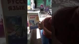 Учебник в Казахстане по русскому языку