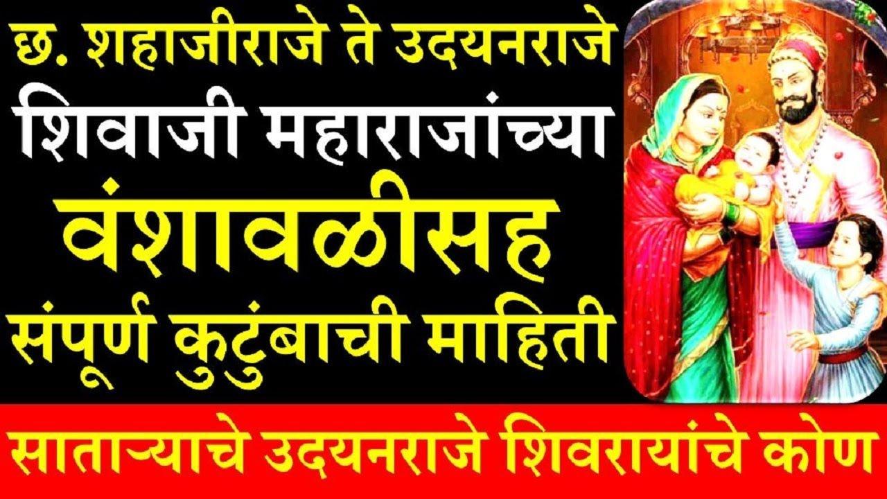 उदयन राजे शिवरायांचे कोण Complete Family Tree of Shivaji Maharaj छ शिवाजी  महाराज संपूर्ण वंशावळ
