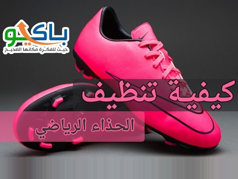 3abb38373 كيفية تنظيف الحذاء الرياضي How to Clean Sneakers - YouTube