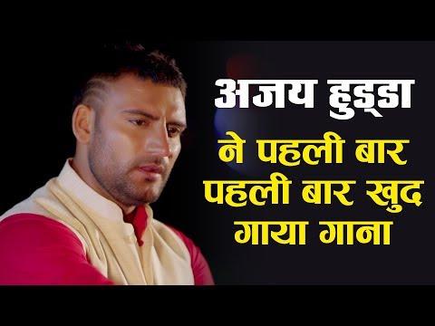 अजय हुड्डा ने पहली बार खुद गाया गाना | Ajay Hooda, Gagan Haryanvi | Haryanvi Song 2018
