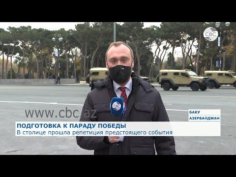 В столице Азербайджана проходит репетиция предстоящего 10 декабря Парада Победы