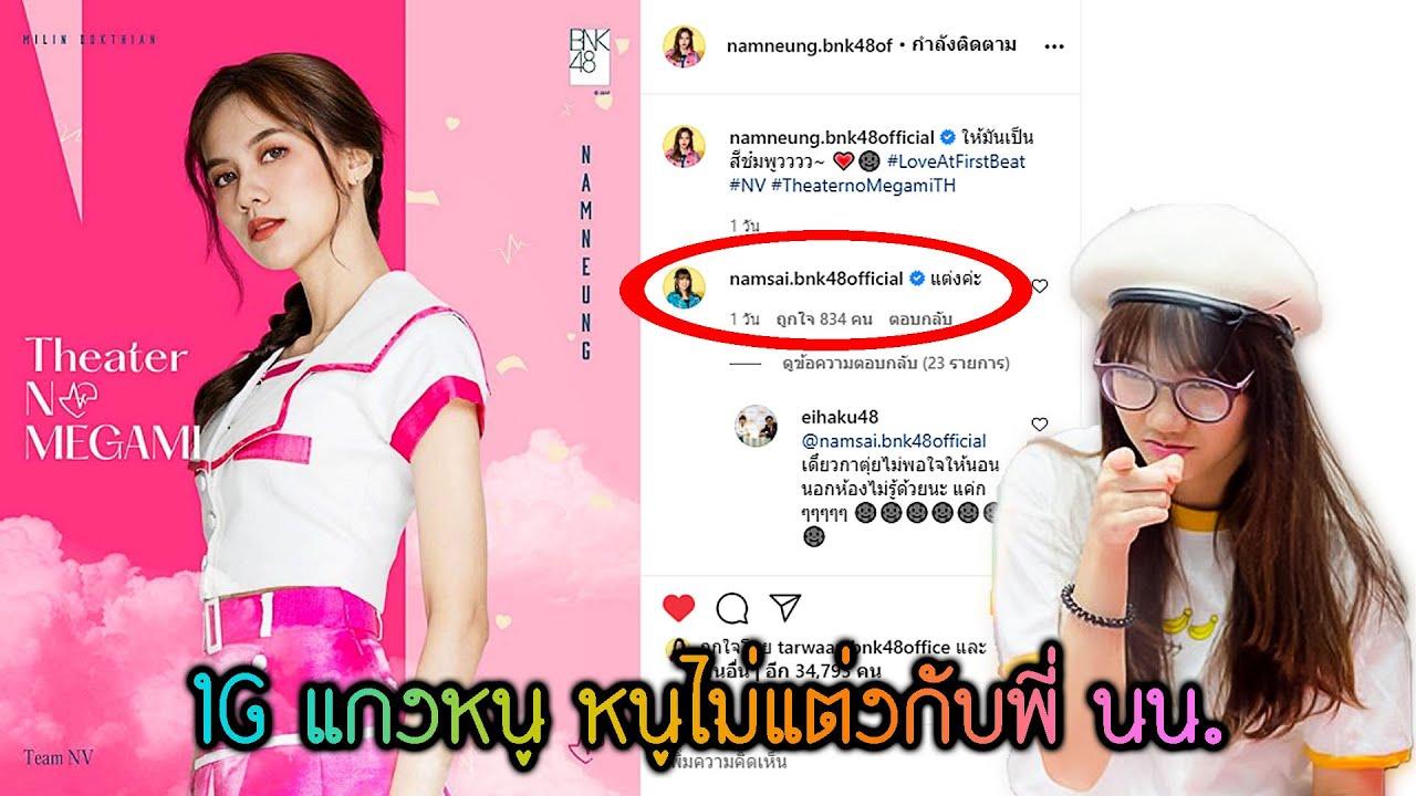 Namsai BNK48 IG แกงหนู หนูไม่แต่งกับพี่น้ำหนึ่ง !! [48LOVE BNK48]