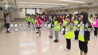 「第3回AKB48グループドラフト会議」レッスン合宿 #2 / AKB48[公式] AKB48 検索動画 8
