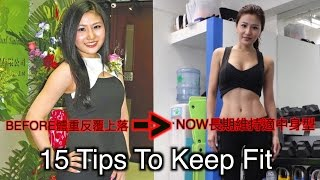 〖如何長期維持標準身型〗我的減肥小習慣//15 tips to keep fit