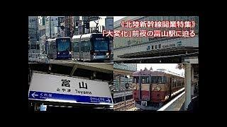 【撮影記録】北陸新幹線延伸前の富山駅 2015年3月 JR Toyama Station