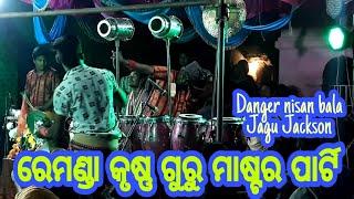 Kete haldi makhu cha go -Danger nisan bala Jagu Jackson @ Remunda Krushnaguru Bulu Satpathy
