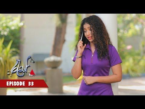 Ras - Epiosde 33 | 19th February 2020 | Sirasa TV - Res