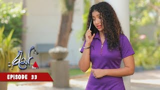Ras - Epiosde 33 | 19th February 2020 | Sirasa TV - Res Thumbnail