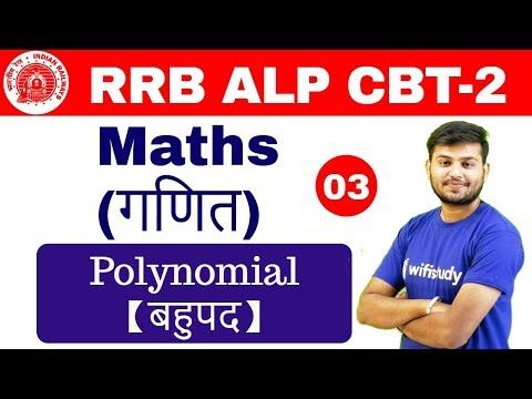 4:00 PM - RRB ALP CBT-2 2018 | Maths By Sahil Sir | Polynomials
