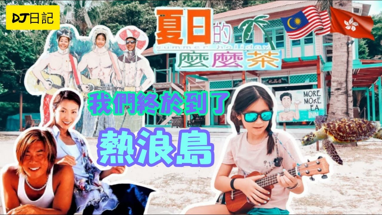 262我哋終於都去了【夏日麼麼茶】熱浪島.....DJ日记mm2h生活