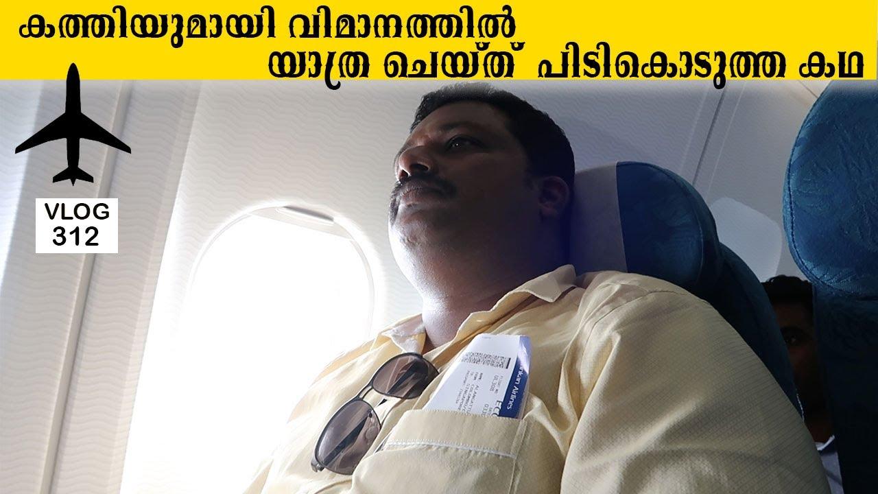 കത്തിയുമായി വിമാനത്തിൽ യാത്ര ചെയ്ത്  പിടികൊടുത്ത കഥ |My Flight Experience Story|Harees Ameerali