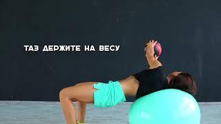 Упругие бедра и плоский живот  Упражнения с фитболом Workout   Будь в форме