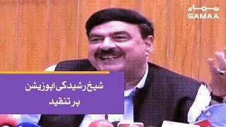 Sheikh Rasheed ki opposition per tanqeed | SAMAA TV | 19 Mar 2019