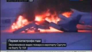 Сургут  катастрофа самолета Ту 154Б 1 1 2011