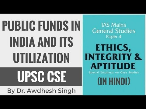 Public Funds in India and Its Utilization - Ethics, Integrity & Attitude for CSE (Hindi)