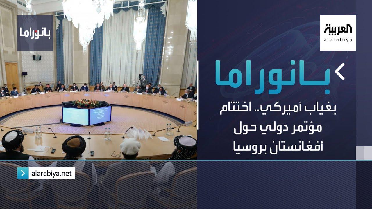 بانوراما | بغياب أميركي.. اختتام مؤتمر دولي حول أفغانستان بروسيا  - نشر قبل 3 ساعة