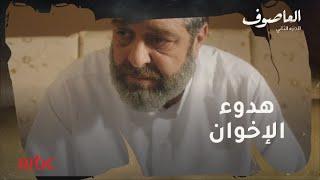 العاصوف | هدوء الإخوان بعد إعدام جهيمان