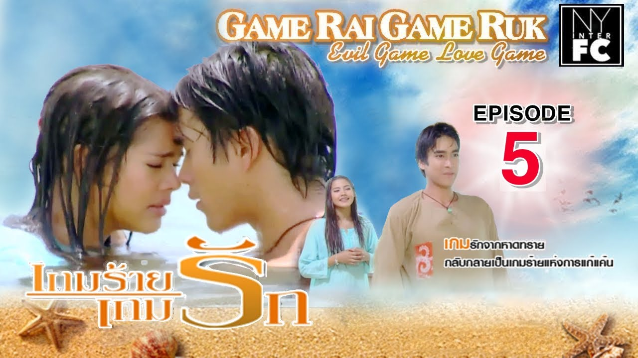 [ENG SUB] Game Rai Game Ruk (เกมร้ายเกมรัก) EP. 5   #NYinterFC