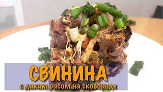 Свинина с диким рисом на сковороде. Легкие рецепты. #супербатянакухне