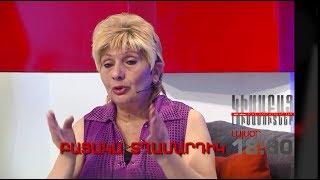 Kisabac Lusamutner anons 22.06.17 Bacaka Tghamardik