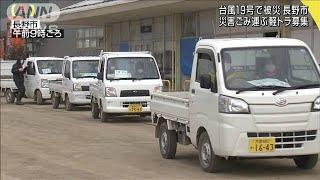 雪が積もる前に・・・長野市に全国から支援の軽トラック(19/12/08)