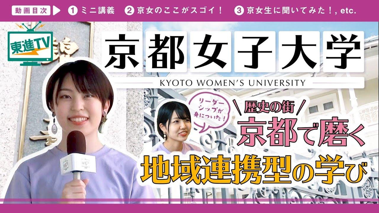 京都女子大学