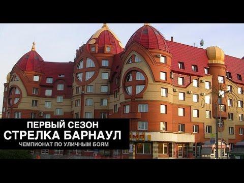 СТРЕЛКА в Барнауле 17 Сентября, первый сезон