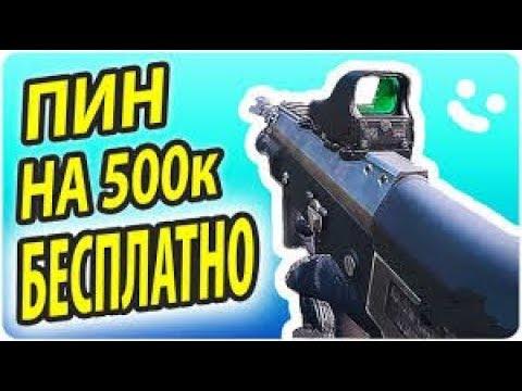 видео: Warface Новое обновление и ПОДАРКИ!!! Пин коды в видео!