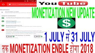 Youtube Monetization New Update 1July se 31 July 2018 Technical LUCKY