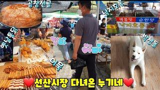 선산시장 구경간 누기네♡ 《선산시장 홍보영상 아님^^》