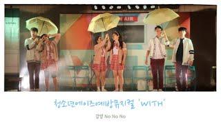 [MUSICAL]청소년에이즈예방 뮤지컬 'WITH'_감…