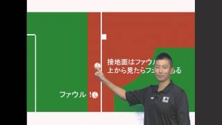 UDC濱野太郎のBASEBALL RULE講座 フェアとファウルの基本知識①