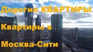 Квартиры в Москва Сити |  Дорогие квартиры | Квартиры Сити |  Апартаменты Москва Сити(, 2016-02-10T18:02:03.000Z)