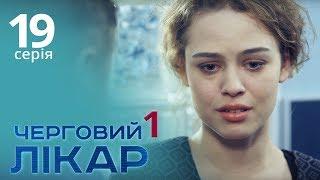 Черговий лікар. Серія 19. Дежурный врач. Серия 19.