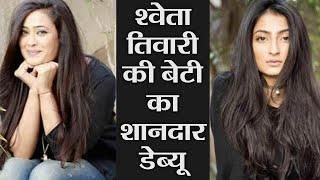 Shweta Tiwari's daughter Palak Tiwari finally makes her debut: Watch Details |FilmiBeat