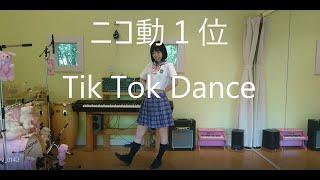 ニコニコ動画で大人気!!!【Tik Tok Dance】初音ミクオリジナル