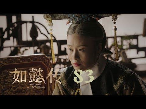 如懿傳 83 | Ruyi's Royal Love In The Palace 83(周迅、霍建華、張鈞甯、董潔等主演)