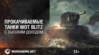 Прокачиваемые танки WoT Blitz с высоким доходом