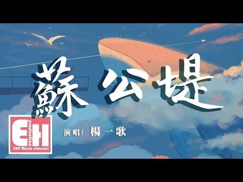 楊一歌 - 蘇公堤『只聽