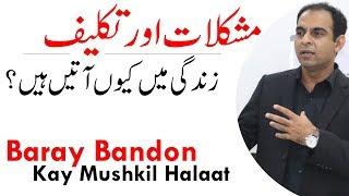 Baray Bandon Kay Mushkil Halaat | Qasim Ali Shah