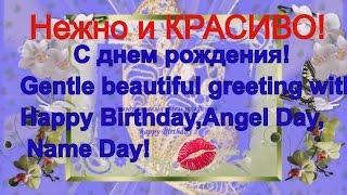 Поздравление с днем рождения, на юбилей, в день Ангела и Именины