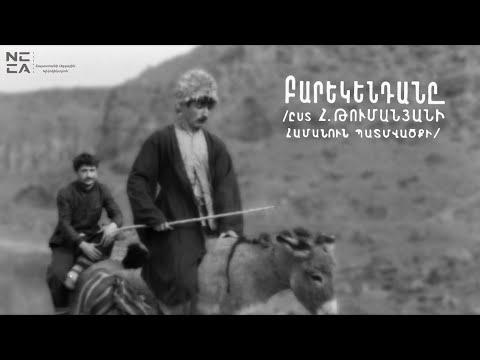 Բարեկենդանը 1968 - Հայկական ֆիլմ / Barekendany 1968 - Haykakan Film / Ишь ты, Масленица! (Армянский)